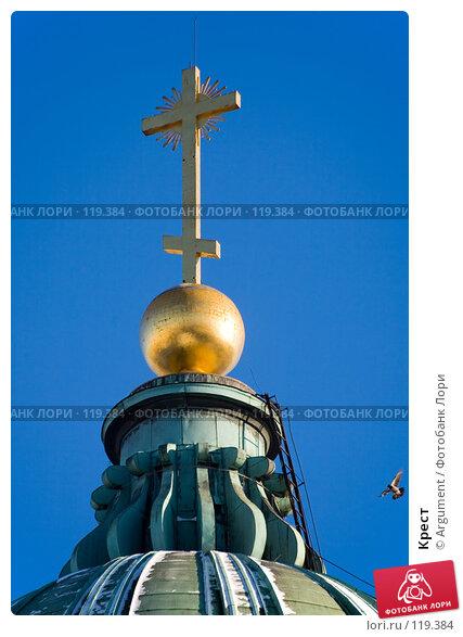 Купить «Крест», фото № 119384, снято 29 января 2007 г. (c) Argument / Фотобанк Лори