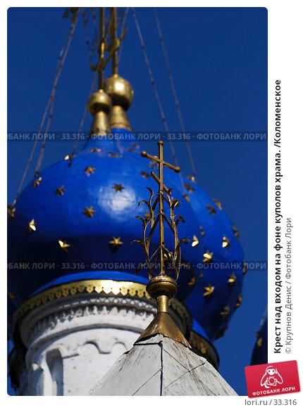 Крест над входом на фоне куполов храма. /Коломенское, фото № 33316, снято 17 марта 2007 г. (c) Крупнов Денис / Фотобанк Лори