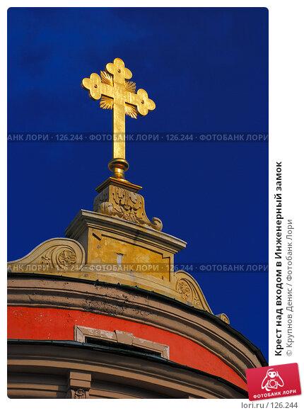 Крест над входом в Инженерный замок, фото № 126244, снято 30 июля 2007 г. (c) Крупнов Денис / Фотобанк Лори