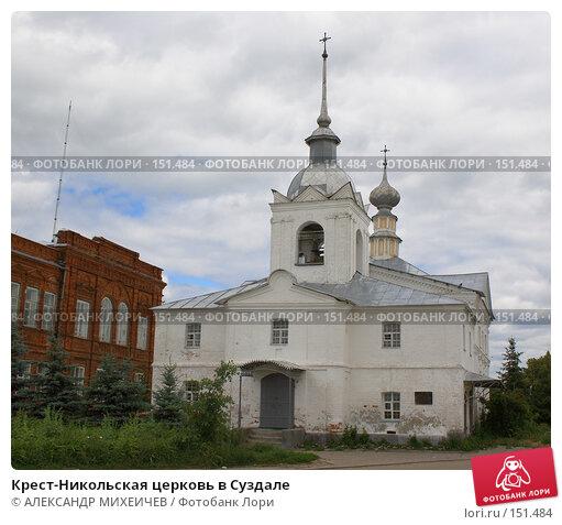 Крест-Никольская церковь в Суздале, фото № 151484, снято 23 июня 2007 г. (c) АЛЕКСАНДР МИХЕИЧЕВ / Фотобанк Лори