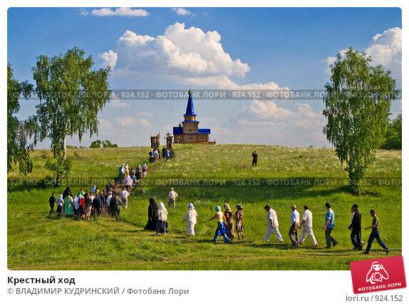 Купить «Крестный ход», фото № 924152, снято 9 июня 2009 г. (c) ВЛАДИМИР КУДРИНСКИЙ / Фотобанк Лори