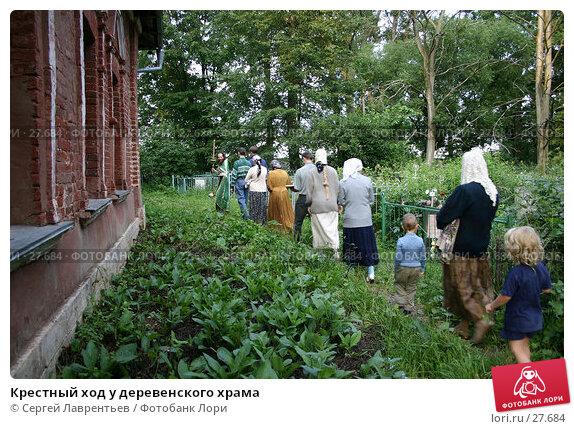 Крестный ход у деревенского храма, фото № 27684, снято 17 июля 2004 г. (c) Сергей Лаврентьев / Фотобанк Лори