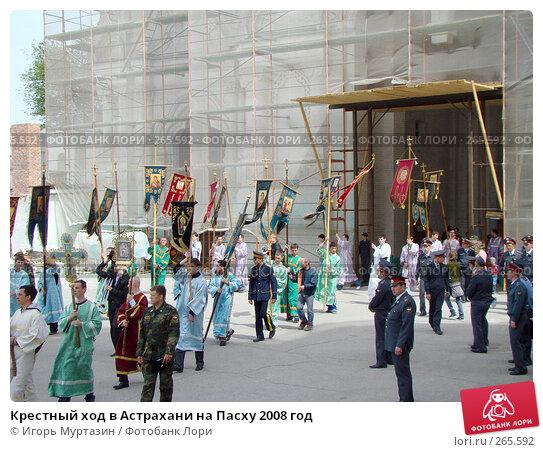 Крестный ход в Астрахани на Пасху 2008 год, фото № 265592, снято 27 апреля 2008 г. (c) Игорь Муртазин / Фотобанк Лори