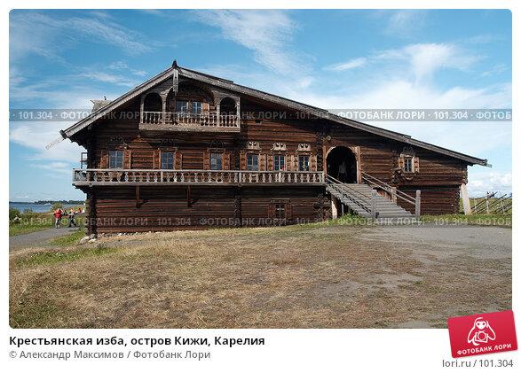 Крестьянская изба, остров Кижи, Карелия, фото № 101304, снято 27 августа 2006 г. (c) Александр Максимов / Фотобанк Лори