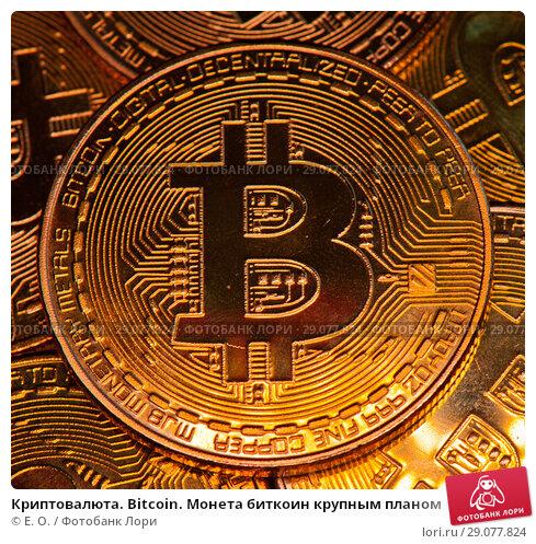 Купить «Криптовалюта. Bitcoin. Монета биткоин крупным планом», фото № 29077824, снято 11 августа 2018 г. (c) Екатерина Овсянникова / Фотобанк Лори