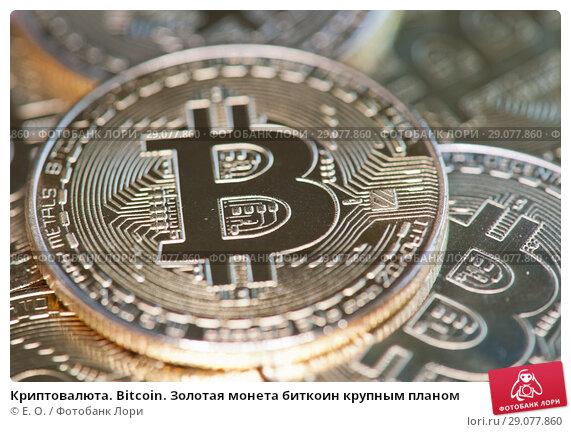 Купить «Криптовалюта. Bitcoin. Золотая монета биткоин крупным планом», фото № 29077860, снято 11 августа 2018 г. (c) Екатерина Овсянникова / Фотобанк Лори