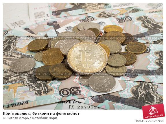 Купить «Криптовалюта биткоин на фоне монет», фото № 29125936, снято 1 июля 2018 г. (c) Литвяк Игорь / Фотобанк Лори