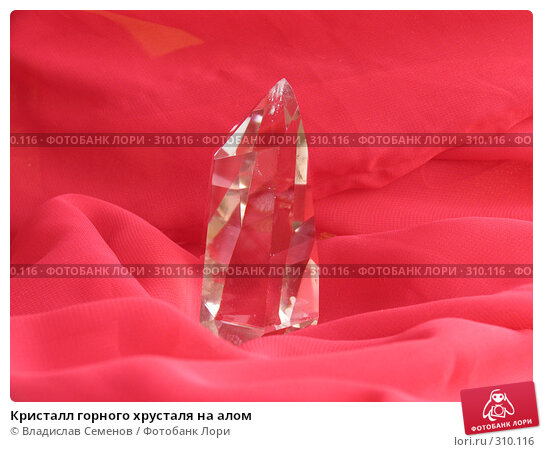 Кристалл горного хрусталя на алом, фото № 310116, снято 4 июня 2008 г. (c) Владислав Семенов / Фотобанк Лори