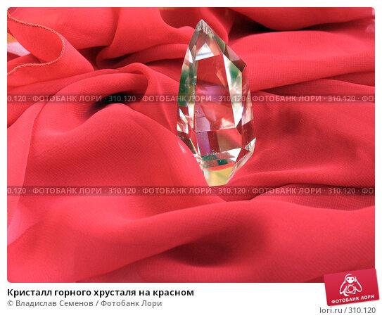 Кристалл горного хрусталя на красном, фото № 310120, снято 4 июня 2008 г. (c) Владислав Семенов / Фотобанк Лори