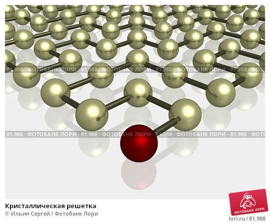 Кристаллическая решетка, иллюстрация № 81988 (c) Ильин Сергей / Фотобанк Лори