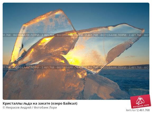 Купить «Кристаллы льда на закате (озеро Байкал)», фото № 2461768, снято 7 марта 2011 г. (c) Некрасов Андрей / Фотобанк Лори