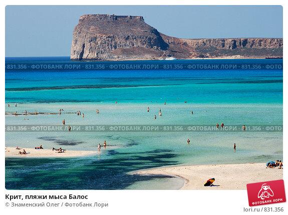 Купить «Крит, пляжи мыса Балос», фото № 831356, снято 7 сентября 2005 г. (c) Знаменский Олег / Фотобанк Лори