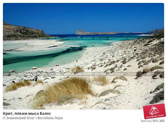 Купить «Крит, пляжи мыса Балос», фото № 831360, снято 7 сентября 2005 г. (c) Знаменский Олег / Фотобанк Лори