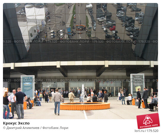 Крокус Экспо, фото № 179520, снято 17 мая 2007 г. (c) Дмитрий Алимпиев / Фотобанк Лори