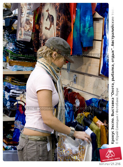 """Крокус Экспо. Выставка """"Охота, рыбалка, отдых"""". Австралийские товары для отдыха, фото № 21216, снято 2 марта 2007 г. (c) Юрий Синицын / Фотобанк Лори"""