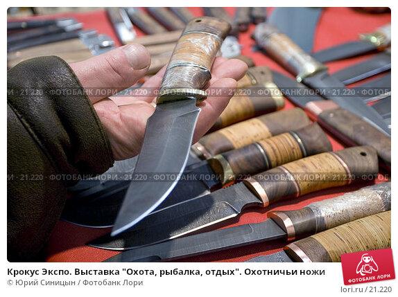 """Крокус Экспо. Выставка """"Охота, рыбалка, отдых"""". Охотничьи ножи, фото № 21220, снято 2 марта 2007 г. (c) Юрий Синицын / Фотобанк Лори"""