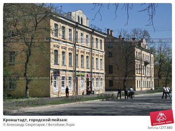 Кронштадт, городской пейзаж, фото № 277880, снято 3 мая 2008 г. (c) Александр Секретарев / Фотобанк Лори
