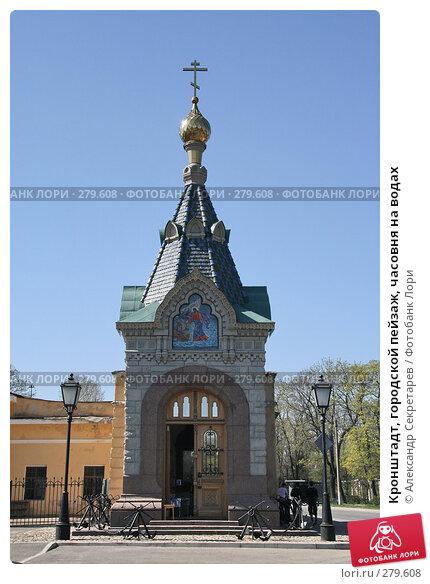 Кронштадт, городской пейзаж, часовня на водах, фото № 279608, снято 3 мая 2008 г. (c) Александр Секретарев / Фотобанк Лори