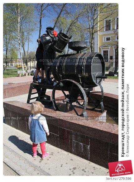 Кронштадт, городской пейзаж, памятник водовозу, фото № 279596, снято 3 мая 2008 г. (c) Александр Секретарев / Фотобанк Лори