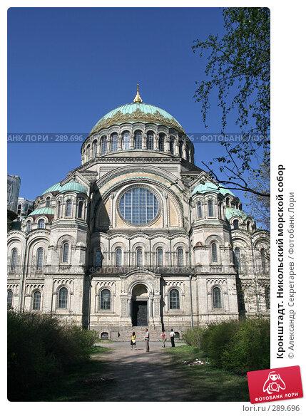 Кронштадт. Никольский морской собор, фото № 289696, снято 3 мая 2008 г. (c) Александр Секретарев / Фотобанк Лори