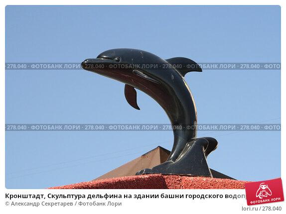 Кронштадт, Скульптура дельфина на здании башни городского водопровода, фото № 278040, снято 3 мая 2008 г. (c) Александр Секретарев / Фотобанк Лори