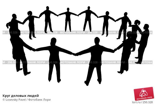 Купить «Круг деловых людей», иллюстрация № 250328 (c) Losevsky Pavel / Фотобанк Лори