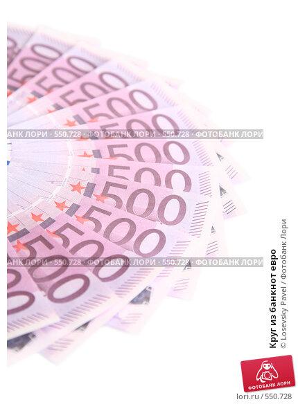 Круг из банкнот евро, фото № 550728, снято 9 августа 2017 г. (c) Losevsky Pavel / Фотобанк Лори