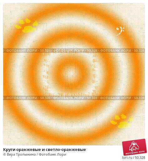 Круги оранжевые и светло-оранжевые, иллюстрация № 50328 (c) Вера Тропынина / Фотобанк Лори