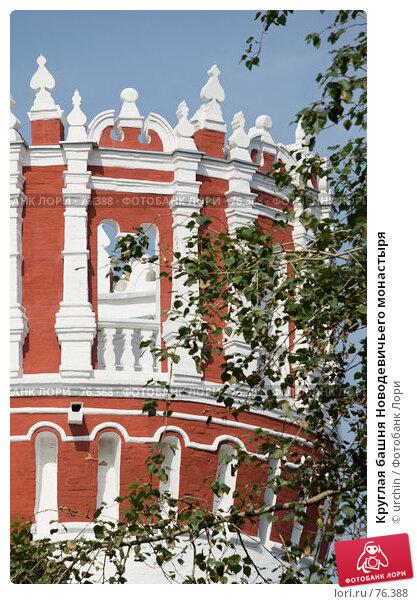 Круглая башня Новодевичьего монастыря, фото № 76388, снято 23 августа 2007 г. (c) urchin / Фотобанк Лори