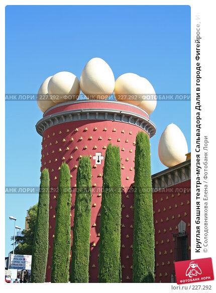 Круглая башня театра-музея Сальвадора Дали в городе Фигейросе, Испания, фото № 227292, снято 21 сентября 2005 г. (c) Солодовникова Елена / Фотобанк Лори