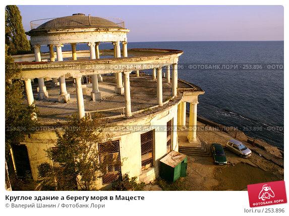 Купить «Круглое здание а берегу моря в Мацесте», фото № 253896, снято 22 сентября 2007 г. (c) Валерий Шанин / Фотобанк Лори