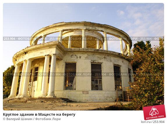 Круглое здание в Мацесте на берегу, фото № 253904, снято 22 сентября 2007 г. (c) Валерий Шанин / Фотобанк Лори