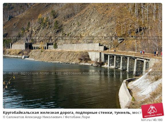 Кругобайкальская железная дорога, подпорные стенки, туннель, мост, фото № 40180, снято 15 октября 2006 г. (c) Саломатов Александр Николаевич / Фотобанк Лори