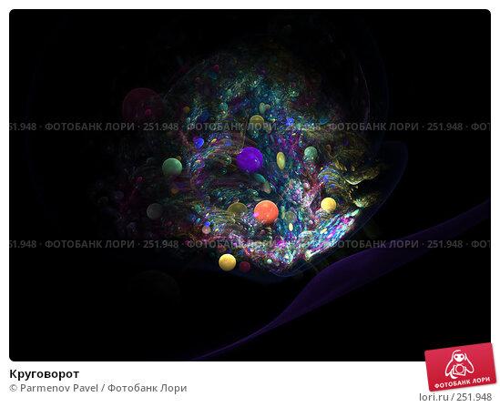 Круговорот, иллюстрация № 251948 (c) Parmenov Pavel / Фотобанк Лори