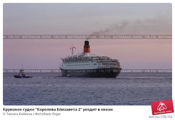 """Круизное судно """"Королева Елизавета 2"""" уходит в океан, фото № 176112, снято 3 января 2008 г. (c) Tamara Kulikova / Фотобанк Лори"""
