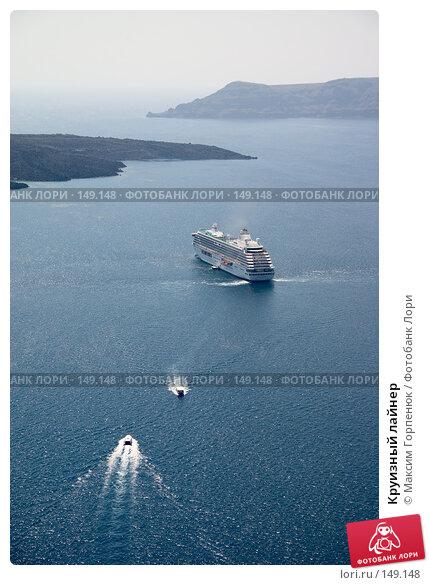 Круизный лайнер, фото № 149148, снято 21 мая 2007 г. (c) Максим Горпенюк / Фотобанк Лори