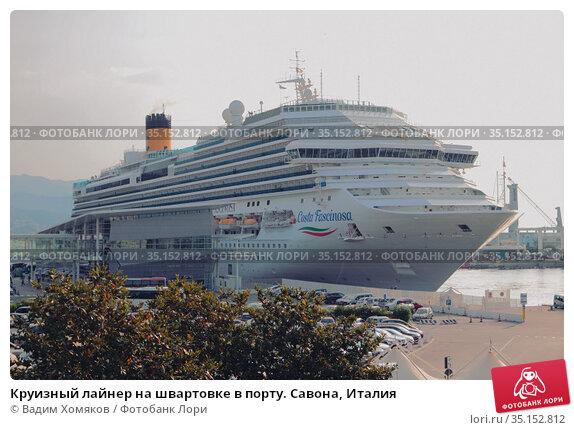 Круизный лайнер на швартовке в порту. Савона, Италия (2019 год). Редакционное фото, фотограф Вадим Хомяков / Фотобанк Лори