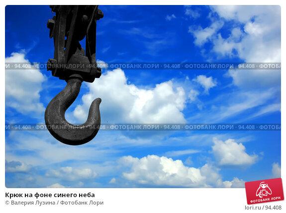 Крюк на фоне синего неба, фото № 94408, снято 13 июля 2007 г. (c) Валерия Потапова / Фотобанк Лори