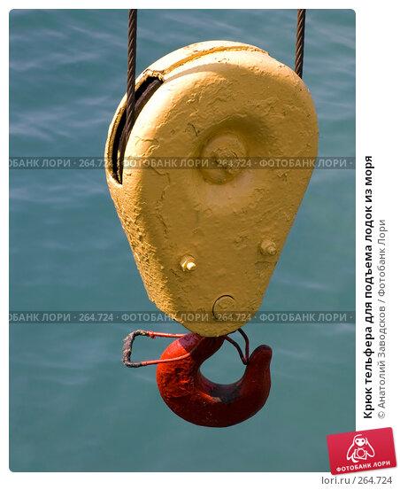 Крюк тельфера для подъема лодок из моря, фото № 264724, снято 29 мая 2007 г. (c) Анатолий Заводсков / Фотобанк Лори