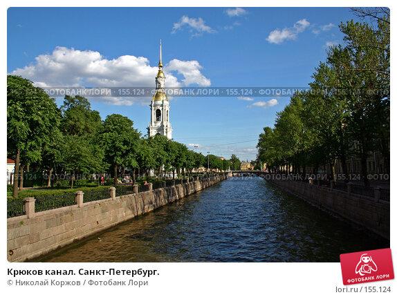 Купить «Крюков канал. Санкт-Петербург.», фото № 155124, снято 16 мая 2007 г. (c) Николай Коржов / Фотобанк Лори