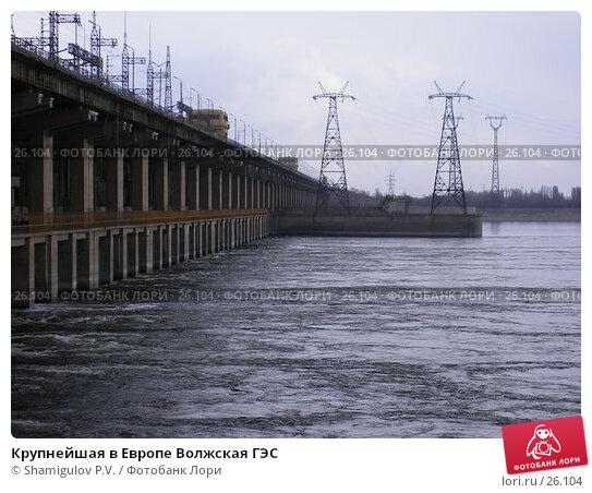 Купить «Крупнейшая в Европе Волжская ГЭС», фото № 26104, снято 16 марта 2007 г. (c) Shamigulov P.V. / Фотобанк Лори