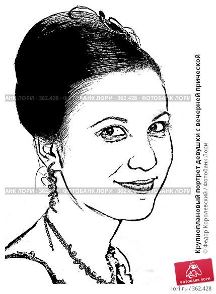 Купить «Крупноплановый портрет девушки с вечерней прической», иллюстрация № 362428 (c) Федор Королевский / Фотобанк Лори
