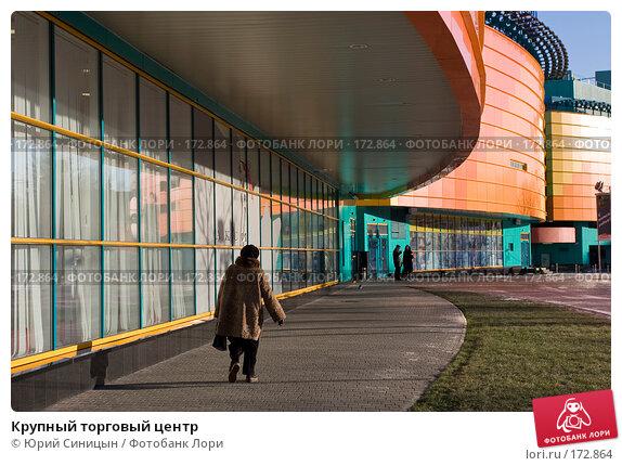 Крупный торговый центр, фото № 172864, снято 23 декабря 2007 г. (c) Юрий Синицын / Фотобанк Лори