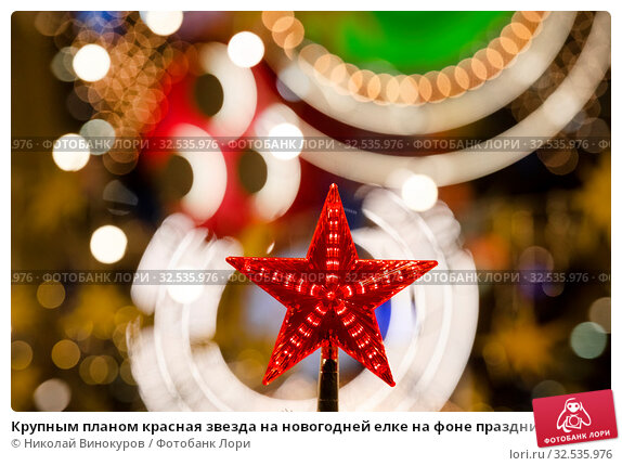 Купить «Крупным планом красная звезда на новогодней елке на фоне праздничных огней ночного города на Новый год», фото № 32535976, снято 30 ноября 2019 г. (c) Николай Винокуров / Фотобанк Лори