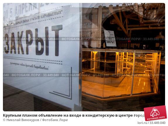 Крупным планом объявление на входе в кондитерскую в центре города Москвы о закрытии торговли по указу мэра города Москвы в связи распространением эпидемии коронавируса COVID-19 в России (2020 год). Редакционное фото, фотограф Николай Винокуров / Фотобанк Лори
