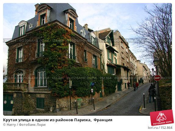 Крутая улица в одном из районов Парижа,  Франция, фото № 152864, снято 27 февраля 2006 г. (c) Harry / Фотобанк Лори
