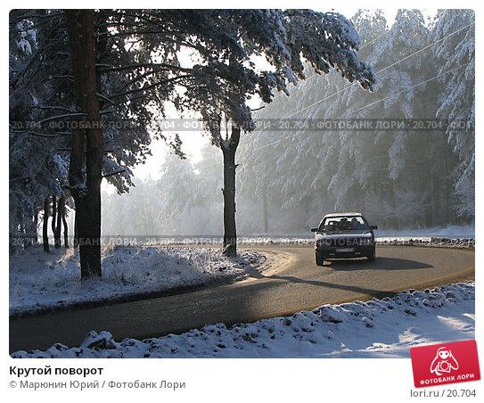 Крутой поворот, фото № 20704, снято 4 декабря 2005 г. (c) Марюнин Юрий / Фотобанк Лори