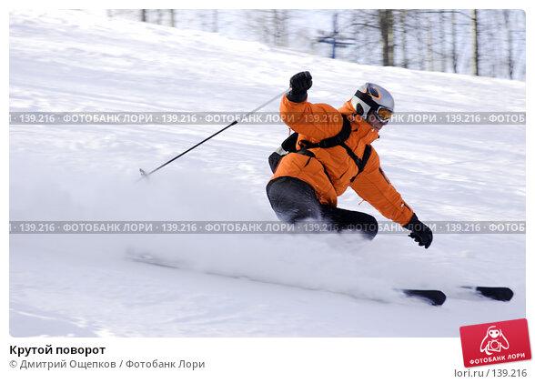 Купить «Крутой поворот», фото № 139216, снято 4 февраля 2007 г. (c) Дмитрий Ощепков / Фотобанк Лори