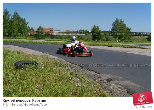 Крутой поворот. Картинг, фото № 163392, снято 11 августа 2007 г. (c) Ann Perova / Фотобанк Лори