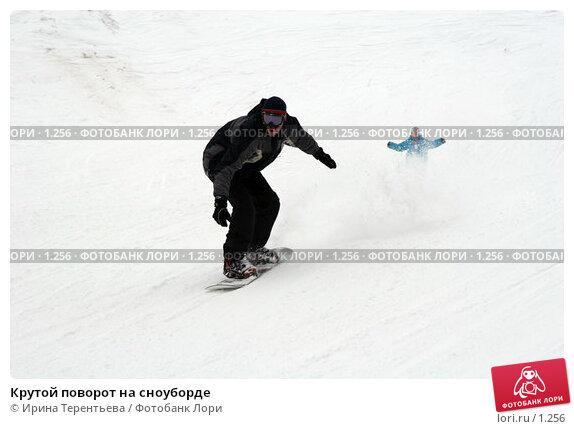 Крутой поворот на сноуборде, эксклюзивное фото № 1256, снято 22 февраля 2006 г. (c) Ирина Терентьева / Фотобанк Лори